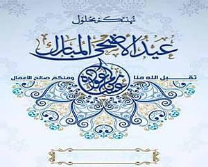 Ramadan Ziyarat- Baghdad Package Mumbai Ahmedabad